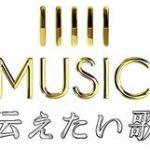 「THE MUSIC DAY2018 ~伝えたい歌~」出演アーティストやみどころは?メドレーの内容は?