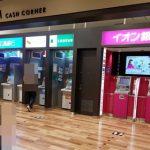 ジ・アウトレット広島のATMの場所や取扱銀行と注意点