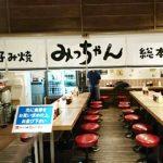 みっちゃん総本店で予約が出来る店舗や特徴