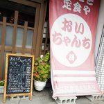 定食屋おいちゃんち(廿日市)で女性や小食の人でも食べきれるランチメニュー