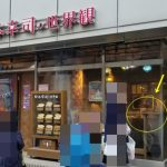 コッペパン専門店/松本幸司の世界観のイートインコーナーや車で来た時は
