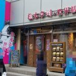 コッペパン専門店/松本幸司の世界観の口コミを見て子連れで行ってきました