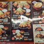 から好し広島八幡東店で食べたメニューと私の口コミ