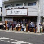 高級食パン専門店/季のわ(佐伯区)で買える時間帯と種類や値段