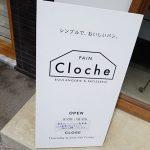 パンクロッシュPAIN Cloche(安佐南区祇園)の駐車場に楽に入るアクセス方法