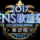 FNS歌謡祭2017第2夜のタイムテーブル・出演アーティスト・みどころは?