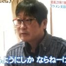 大家族石田さんチの現在は?2018年5月1日放送内容や感想!最新版